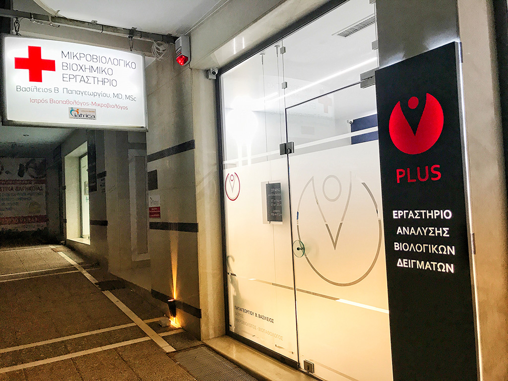 PLUS A.E. – Μικροβιολογικά Εργαστήρια