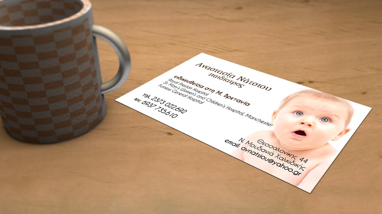 Αναστασία Νάτσιου Παιδίατρος