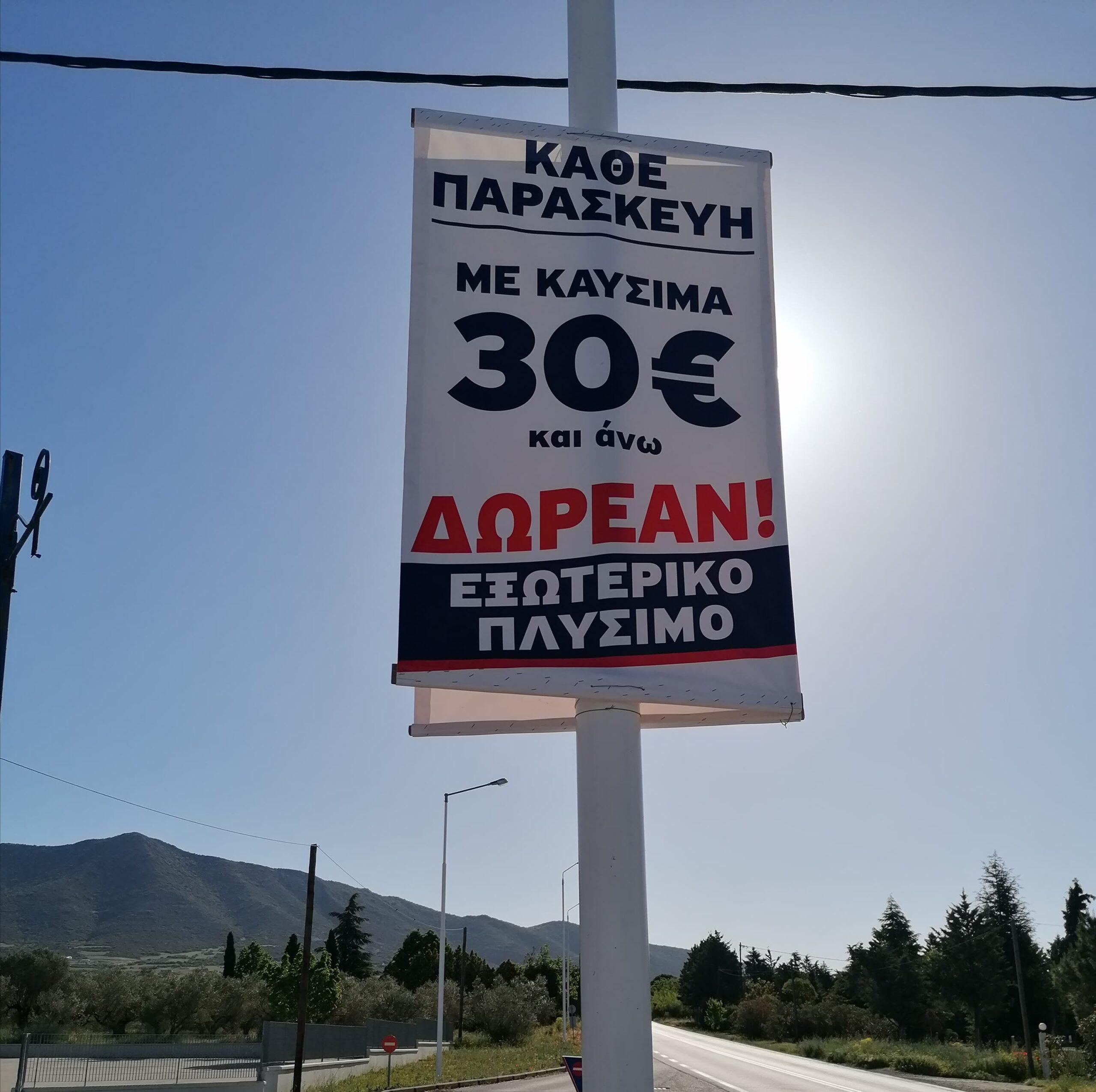 ΠΡΑΤΗΡΙΟ ΥΓΡΩΝ ΚΑΥΣΙΜΩΝ ΓΑΛΑΤΙΣΤΑ – AEGEAN GAS STATION GALATISTA