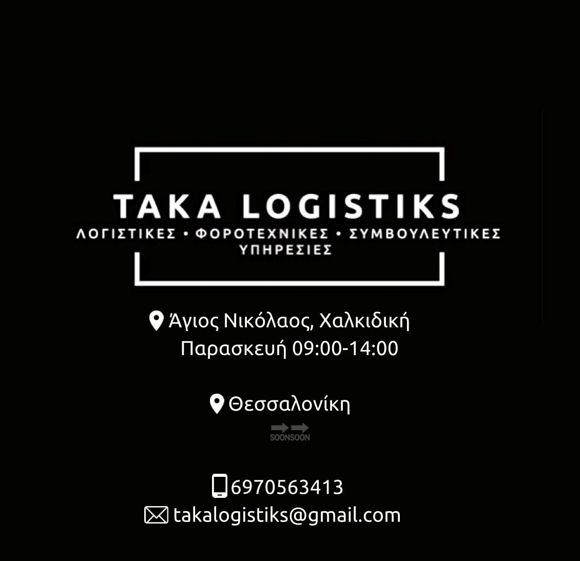 TAKA LOGISTIKS | TAKA ANNA